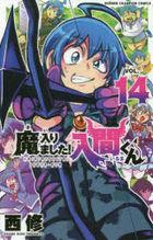 mairimashita iruma kun 14 14 shiyounen chiyampion komitsukusu SHONEN CHAMPION COMICS