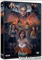 The Girl Shaman (2016) (DVD) (Hong Kong Version)