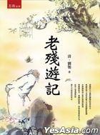 Lao Can You Ji(2 Ban1 Shua)