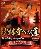The 18 Bronzemen (Blu-ray) (Japan Version)