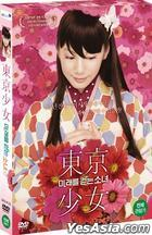 Tokyo Girl (DVD) (First Press Limited Edition) (Korea Version)