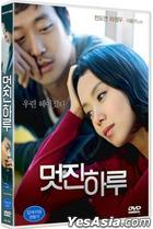 My Dear Enemy (DVD) (Korea Version)