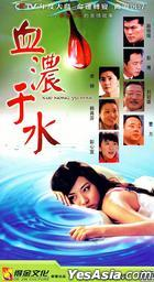 Xie Nong Yu Shui (H-DVD) (End) (China Version)