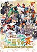 Sangokushi Taisen 3 Event DVD Sangokushi Taisen Sanshunen no Utage (DVD) (Japan Version)