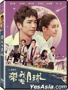 带我去月球 (2017) (DVD) (台湾版)