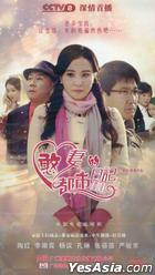 Naive Wife's City Diary (H-DVD) (End) (China Version)