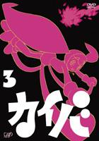 Kaiba (DVD) (Vol.3) (Japan Version)
