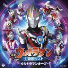 Lastest Ultraman Theme Song Best Ultraman Orb (Japan Version)