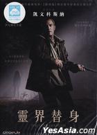 The New Daughter (DVD) (Taiwan Version)