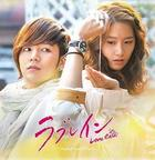 Love Rain Original Soundtrack (ALBUM+DVD)(Japan Version)