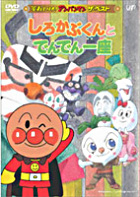 SOREIKE ANPANMAN THE BEST::SHIROKABUKUN TO DENDEN ICHIZA (Japan Version)