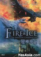 Fire & Ice: The Dragon Chronicles (2008) (DVD) (Hong Kong Version)