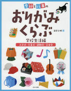 kisetsu to giyouji no origami kurabu gatsukou seikatsuhen 1 niyuugakushiki sotsugiyoushiki undoukai ongakukai