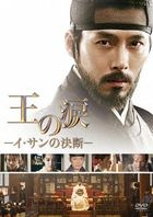 The Fatal Encounter (DVD) (Japan Version)