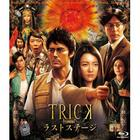 Trick The Movie: Last Stage (Blu-ray)(日本版)