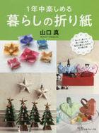 1 Nenjuu Tanoshimeru Kurashi no Origami