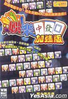 Yu Le Zhong Fa Bai (More Power Edition) (Traditional Chinese Version)