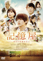 The Memory Eraser (DVD) (Normal Edition) (Japan Version)