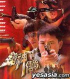 The Legend of Gunman