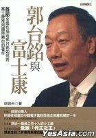 Guo Tai Ming Yu Fu Shi Kang