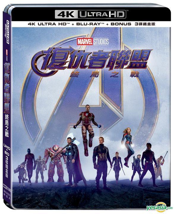 Yesasia Avengers Endgame 2019 4k Ultra Hd Blu Ray Bonus Steelbook Taiwan Version Blu Ray Robert Downey Jr Chris Evans Bo Wei Jia Ting Yu Le Western World Movies