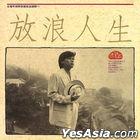 Hong Rong Hong Taiwanese Selections 1