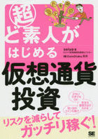 chiyoudoshirouto ga hajimeru kasou tsuuka toushi