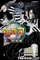 Demon Slayer: Kimetsu no Yaiba (Vol.19)
