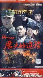 History (H-DVD) (End) (China Version)