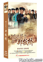 Confused Officer Banqiao (2016) (DVD) (Ep. 1-40) (End) (China Version)