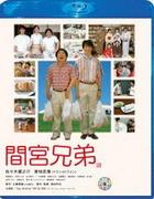 Mamiya Kyodai (Blu-ray) (Special Edition) (English Subtitled) (Japan Version)