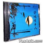 HUGO Audiophile CD 18 (China Version)