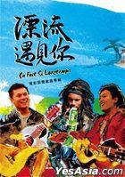 Ca Fait Si Longtemps Original Soundtrack (OST)