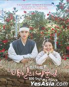 100 Days My Prince (2018) (DVD) (Ep. 1-16) (End) (English Subtitled) (tvN TV Drama) (Malaysia Version)
