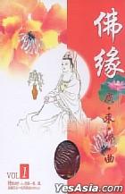 Fo Yuan 1 Guang Dong Fo Qu (3 CDs + DVD)