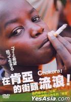 Chokora! (DVD) (Taiwan Version)