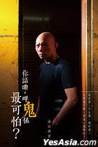 Ni Hua嘞 , Mie Gui Xi Zui Ke Pa ?