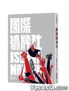 國際橋牌社 影視改編小說