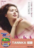 Tanka (DVD) (Japan Version)