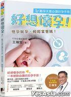 好想懷孕:難孕夫妻必讀好孕手冊,想孕就孕,輕鬆當爸媽!
