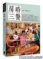 Ping Shi San Can : Zou Zou Ping Dong , Guo Jing Zui Nan De Tai Wan Zi Wei