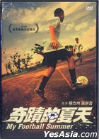 My Football Summer (2006) (DVD) (Single Disc Edition) (Taiwan Version)