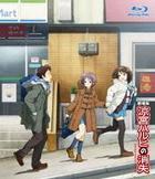 The Disappearance of Haruhi Suzumiya (Blu-ray) (Normal Edition) (Japan Version)