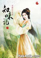 Zhi Wei Ji  Yi