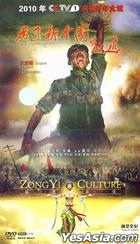 Wei Le Xin Zhong Guo Qian Jin (DVD) (End) (China Version)