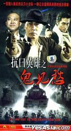 Kang Ri Ying Xiong Zhi Gui Jian Chou (H-DVD) (End) (China Version)