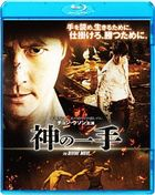 The Divine Move (Blu-ray) (Japan Version)