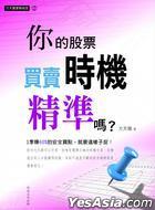 Fang Tian Long Shi Zhan Mi Ji Xi Lie2 : Ni De Gu Piao Mai Mai Shi Ji Jing Zhun Ma ?