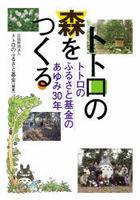 totoro no mori o tsukuru totoro no furusato kikin no ayumi sanjiyuunen totoro no furusato kikin no ayumi 30nen