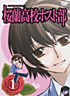 Ouran High School Host Club Vol.1 (Japan Version)